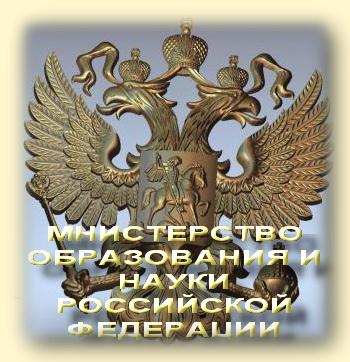 МИНИМСТЕРСТВО ОБРАЗОВАНИЯ И НАУКИ РОССИЙСКОЙ ФЕДЕРАЦИИ