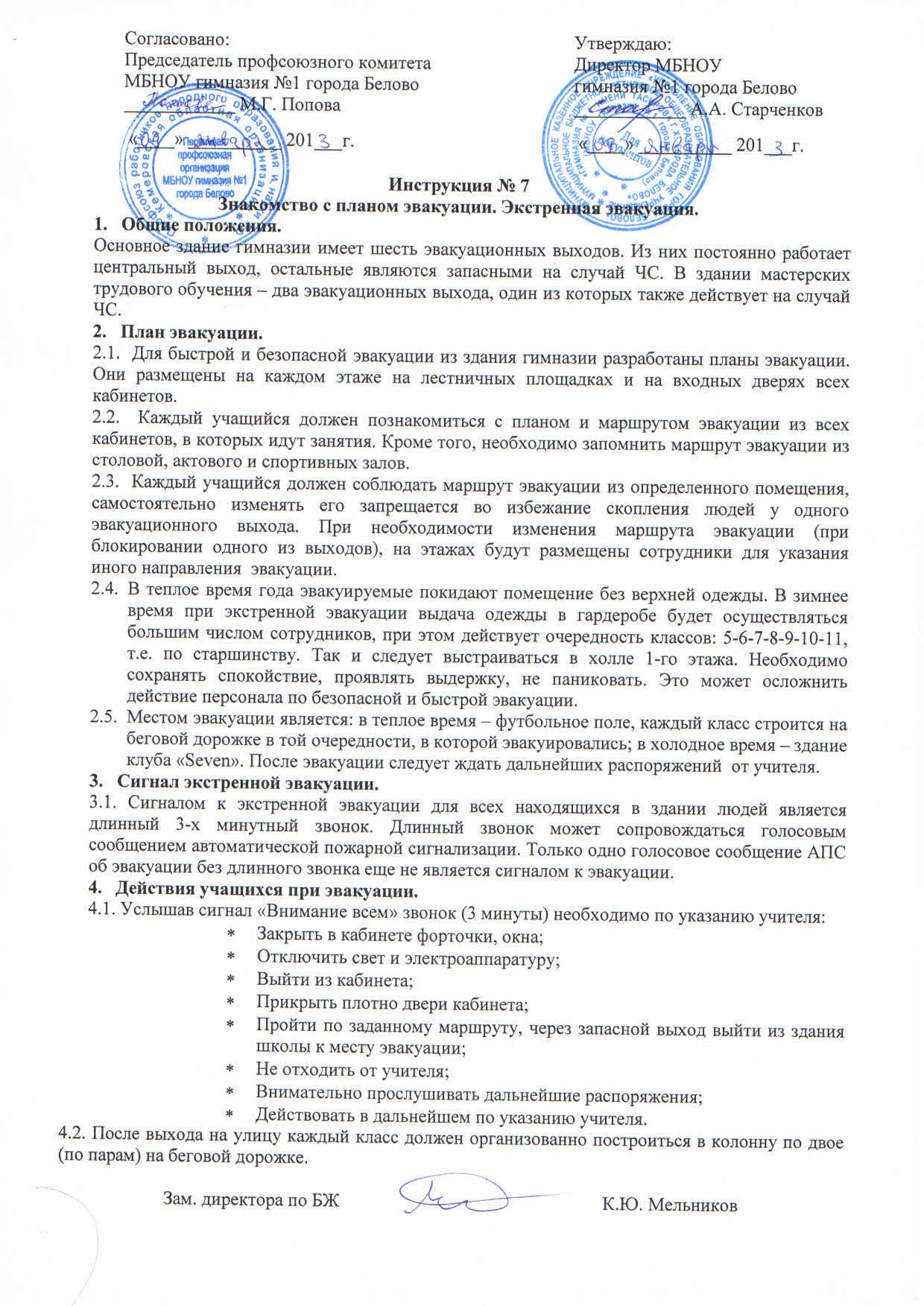 гиа 9 2013 математика бланк №1 кемеровская область